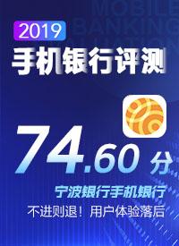 手机银行评测|宁波银行App原地踏步 /