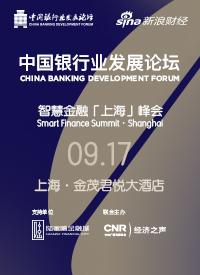 2019银行业论坛智慧金融上海峰会 /