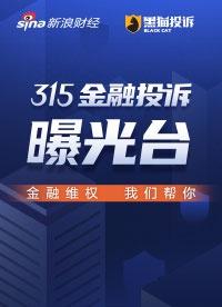 315金融曝光台 我们帮你维权 /