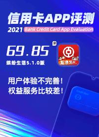 中行缤纷生活App权益服务较差 /