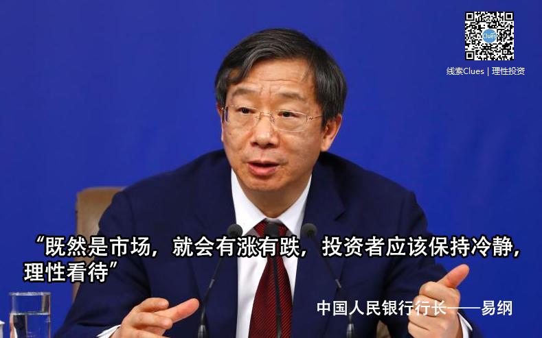 中国人民银行行长易纲(图片来源:新浪财经整理)
