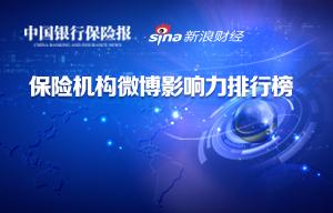 微博影响力周榜 华夏保险跌出前十