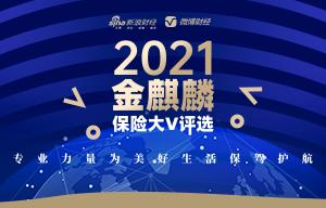 2021金麒麟保险大V评选正式启动