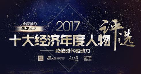 """探秘""""2017十大经济年度人物"""""""