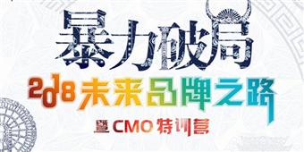 2018未来品牌之路暨CMO特训营