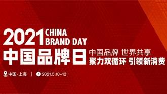 2021年中国品牌日