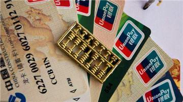 信用卡赛点:国有大行开始抢夺客户