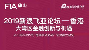 飞亚论坛即将开启:陈家强、巴曙松等发表演讲