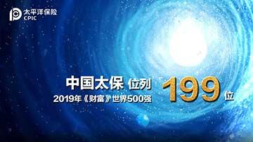 中国太保:财富500强199位