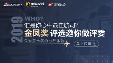 """2019航空公司""""金凤奖""""评选正式开启"""