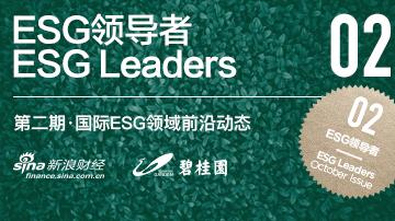 第二期·国际ESG领域前沿动态