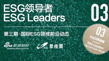 《ESG leaders》第三期今日正式上线