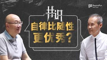 冯仑对话王石:雪园足彩比分直播,自律的人更优秀吗?