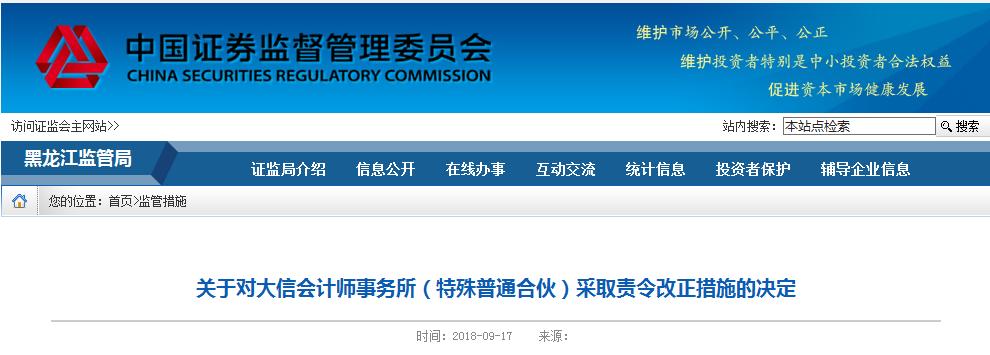 大信会计所审计金洲慈航年报程序违规 被责令改正