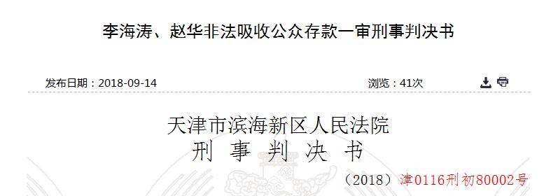 鼎基久盛和汇融通盛实控人非法集资超亿元 获刑7年