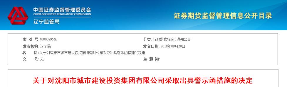 惠天热电控股股东3日未内提交豁免申请 被出具警示函