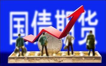 国债期货各品种主力合约全线上涨 十年期主力合约涨0.05%
