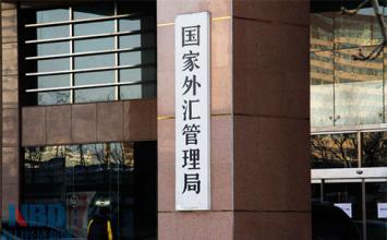 外汇局:完善中国特色外汇储备经营管理 保障资产的安全