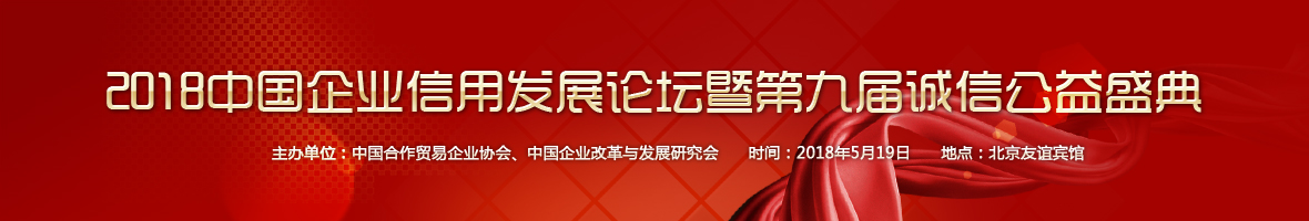 2018中国企业信用发展论坛