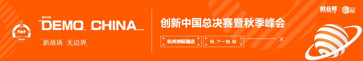 2018创新中国秋季峰会