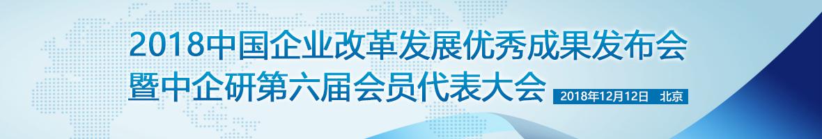 2018中国企业改革发展优秀成果发布会