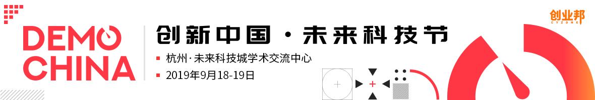 2019创新中国未来科技节