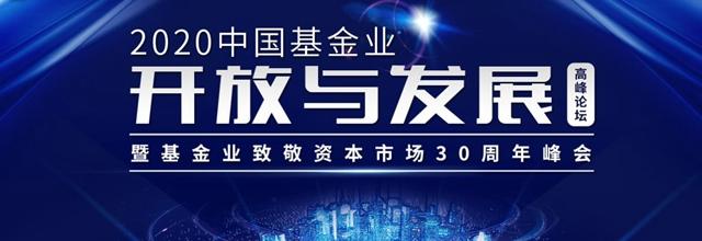 2020中国基金业开放与发展高峰论坛