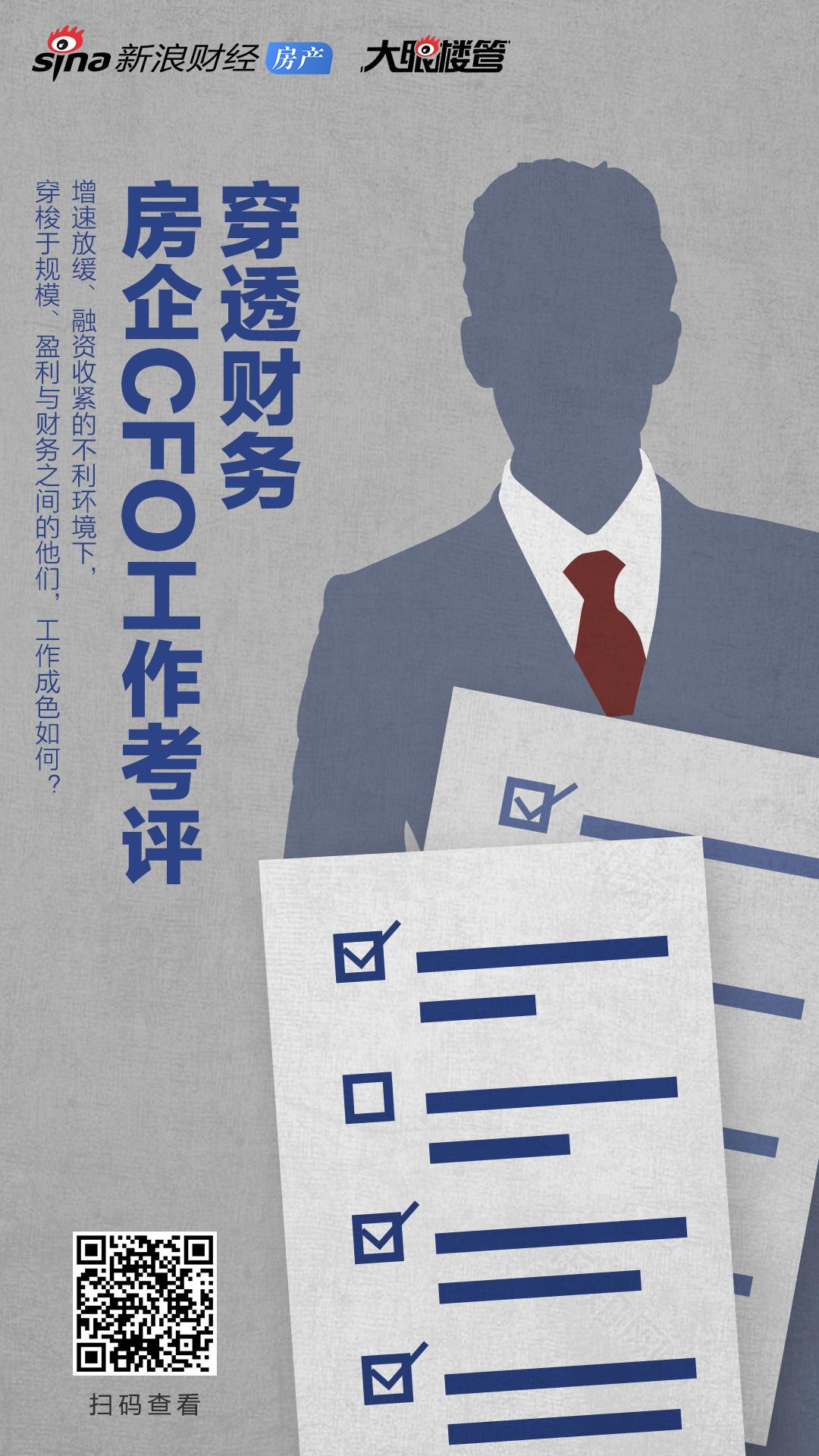 穿透财务:房企CFO工作考评