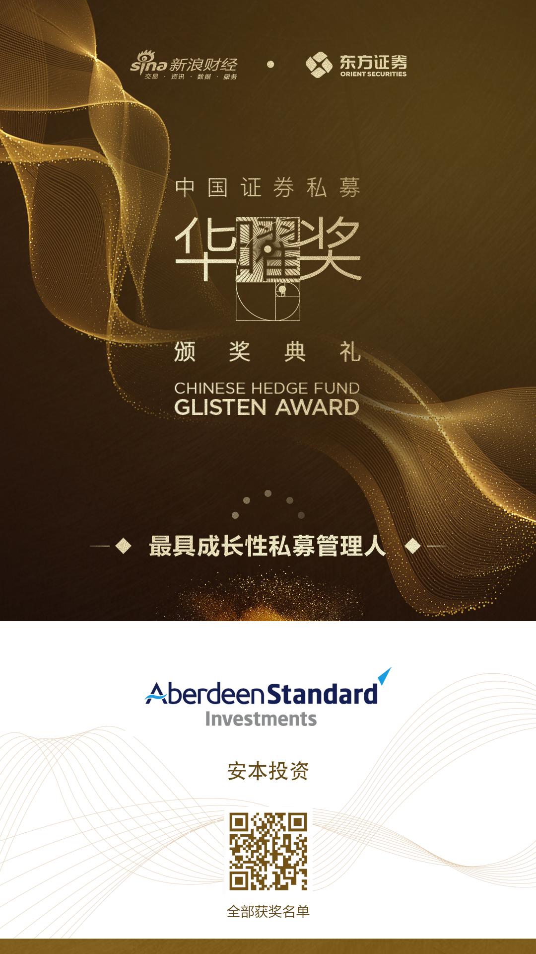 安本标准投资荣获首届中国证券私募华曜奖最具成长性私募管理人