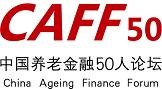 中国养老金融50人论坛