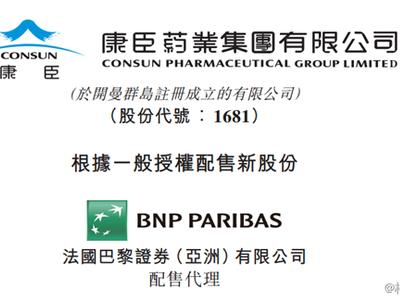 康臣药业7月30日注销189.3万股已回购股份