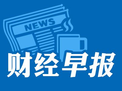 财经早报:中央最新定调经济形势 25家A股浮现国家队身影