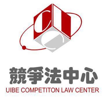 中国竞争政策论坛
