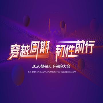 2020慧保世界保险大年夜会