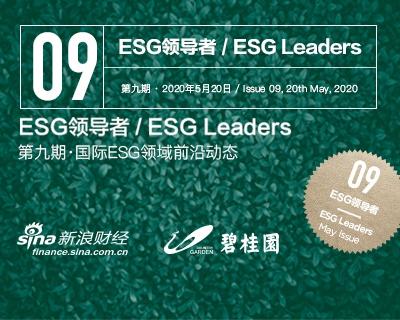 新浪财经《ESG Leaders》第九期今日正式上线