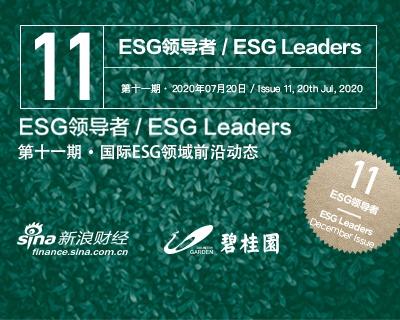 新浪财经《ESG Leaders》第十一期今日正式上线