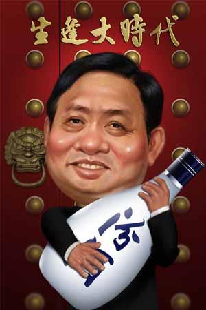李秋喜,汾酒排列5集团 董事长