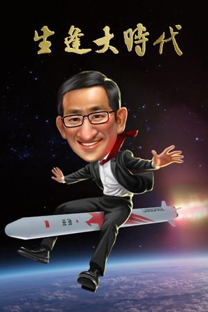 张昌武 蓝箭航天创始人、CEO