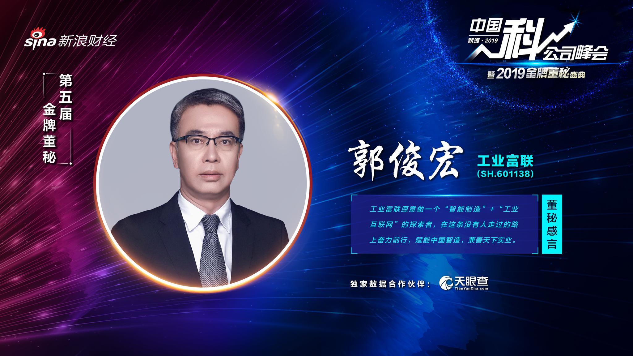 工业富联董秘郭俊宏荣获新浪财经第五届金牌董秘荣誉