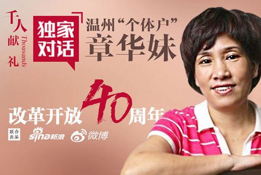 章华妹:中国第一位合法个体工商户