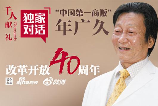 年广久:三次入狱 三次被邓小平点名保护