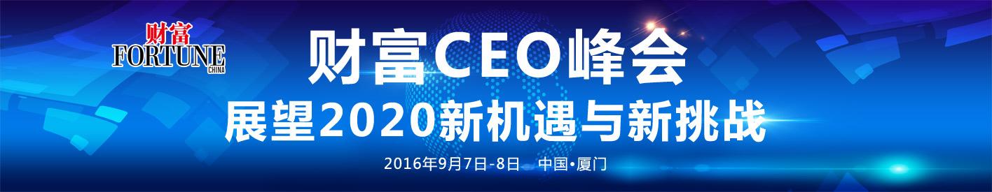 第七届财富CEO峰会