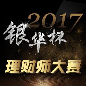 """2017""""银华杯""""十佳银行理财师大赛"""