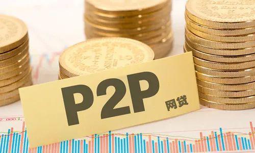 北京开展清退P2P网贷代言人工作 网友:干得漂亮