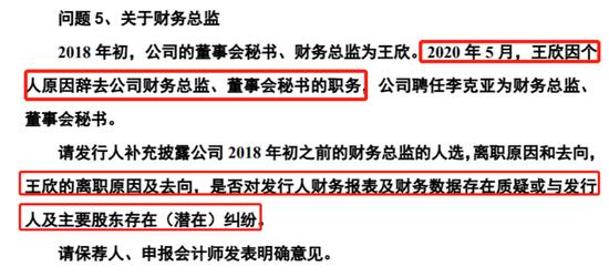 青木数字财务总监兼董秘IPO申报前辞职:原因是以家