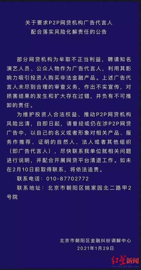 银保监会发声:依法追缴明星P2P广告费 汪涵王宝强黄晓明都曾代言