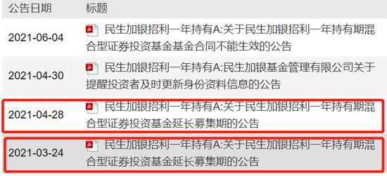 民生加银新基金募集失败:拟任基金经理陆欣代表产品年内亏损