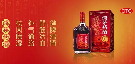 鸿茅药酒官方商城广告图片