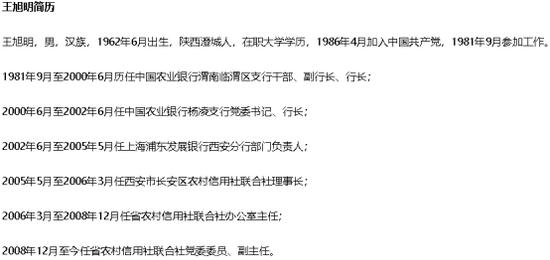"""陕西银行系统现反腐风暴!三人立案受审两人被""""双开""""!"""