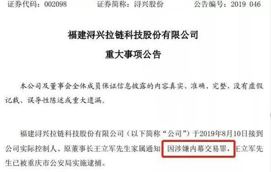 拉链龙头浔兴股份爆雷 实控人涉嫌内幕交易遭逮捕